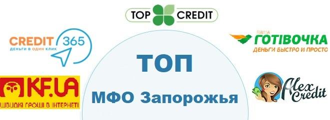ТОП-5 микрофинансовых компаний Запорожья – народный рейтинг