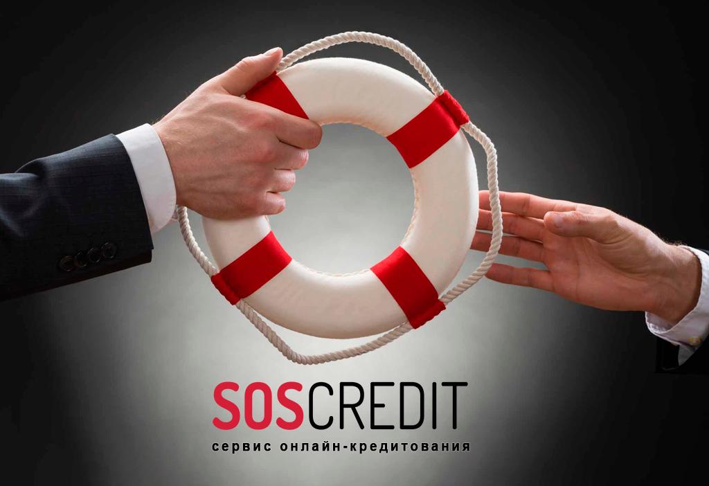 SOS Credit: информация об МФО и ее возможностях